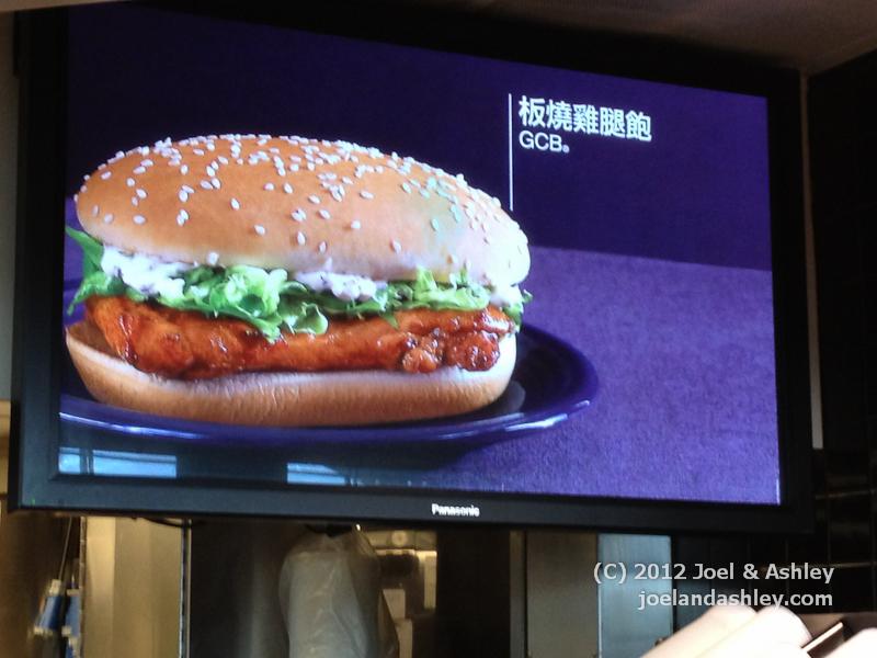 McDonalds GCB